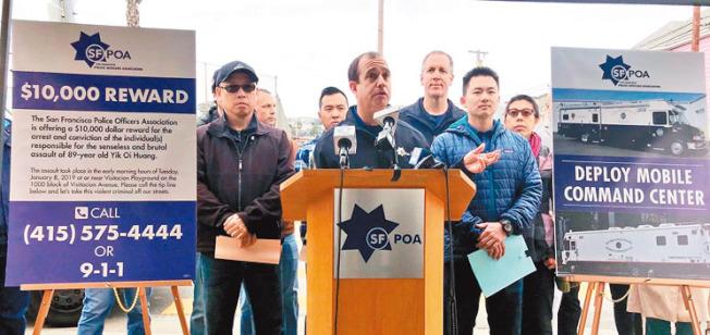 舊金山警察協會會長蒙托亞(中)宣布該會懸賞1萬元,給提供線索逮捕嫌犯者。亞裔警察協會代表胡修山(左一)宣布配合懸賞3000元。(記者李秀蘭/攝影)
