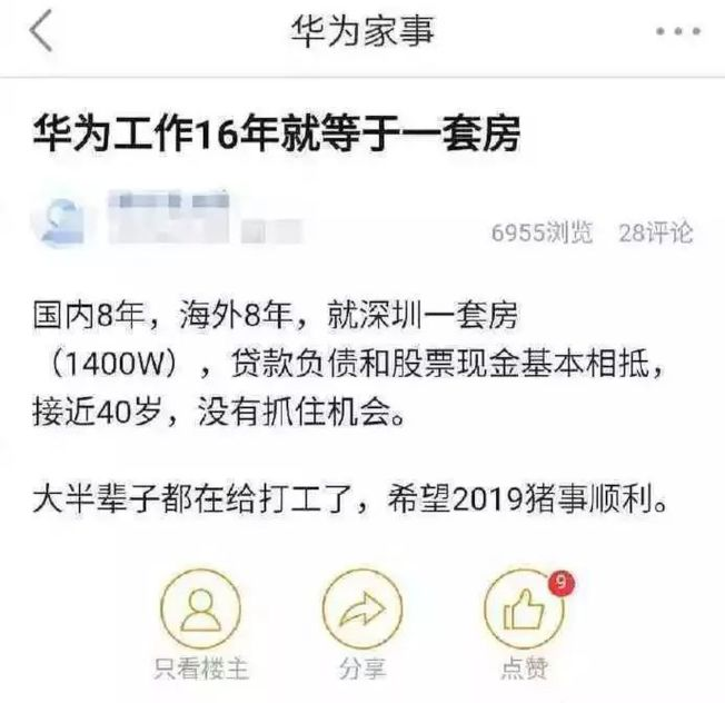 華為員工論壇炫耀:工作16年掙了套1400萬的房。(取材自微信)
