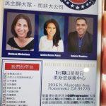 華人不明真相投票 意外助選左派