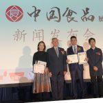 第二屆中國食品展銷會 1/19開幕