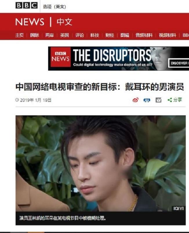 """BBC:中国""""限娘令""""升级男星耳环全部""""被消失"""""""
