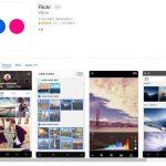快備份!Flickr將大砍免費空間