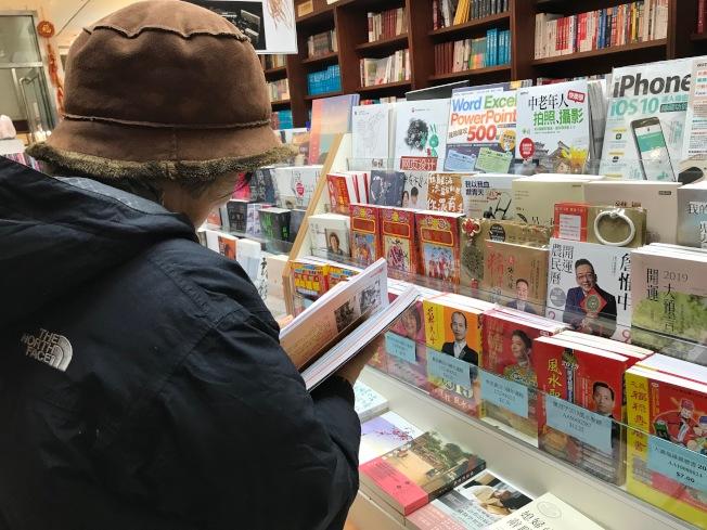 民眾在書店選購開運書籍。(熊傳慧/攝影)