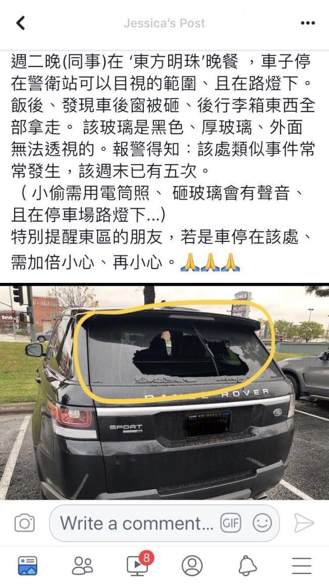 有居民在微信朋友圈發帖警示小心砸車被盜。(居民提供)