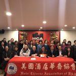 美國酒店華裔協會年會 31日舉行