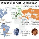 1張圖看 委國總統雙包案 各國選邊站