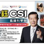 2019李昌鈺 CSI 鑑識科學營 開放諮詢及報名!