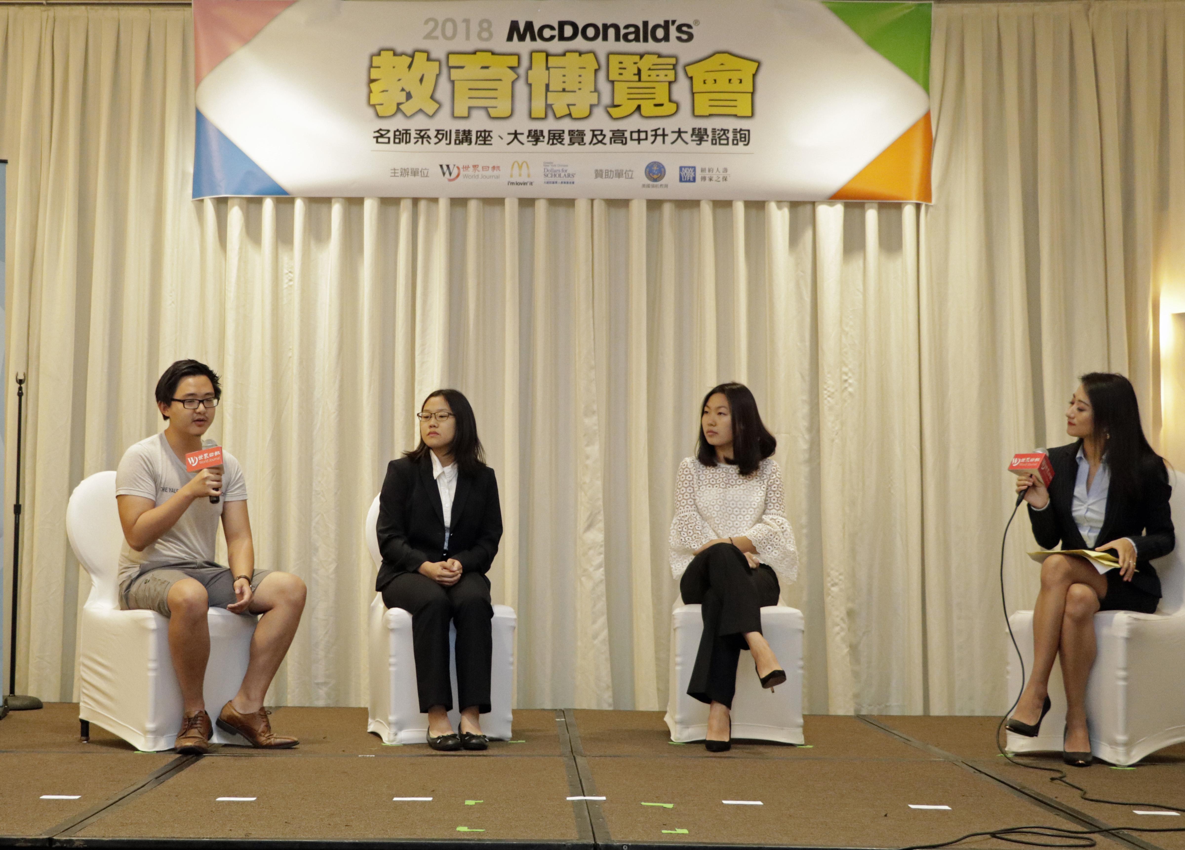 來自耶魯大學的魯匯深(Jason Lu)、哥倫比亞大學的譚艷珍(Selena Tan)和胡依琳(Elin Hu)三名華裔學生,分享他們申請進入名校經驗。