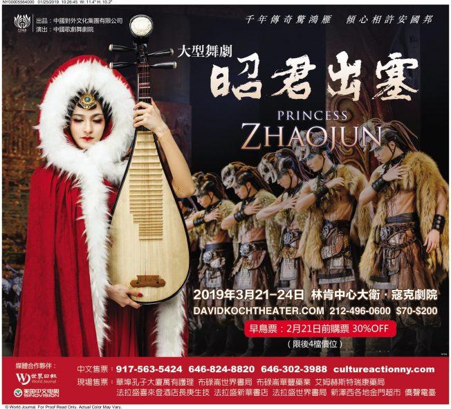 【紐約場】舞劇《昭君出塞》3月北美盡展「中華風韻」