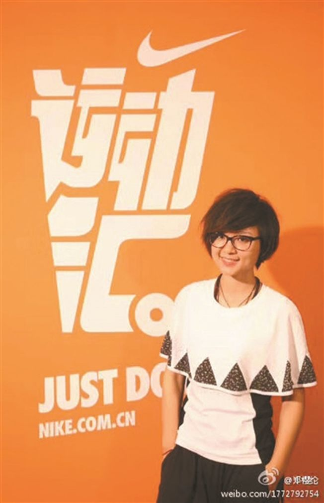 周筆暢身穿張娜改造的衣服。(取材自北京青年報)