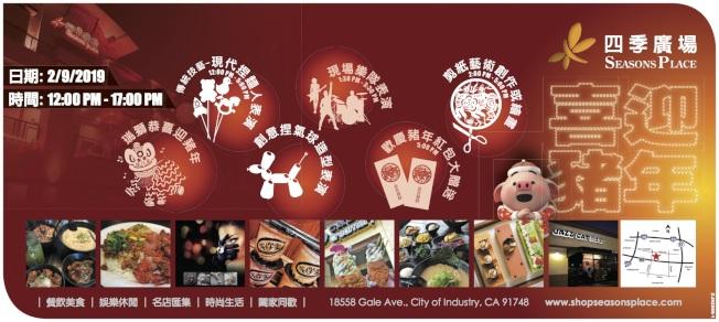 工業市四季廣場(Seasons Plaza)將於本週六(2月9日)舉行全天候「喜迎豬年」的新年慶典活動。(活動宣傳頁)