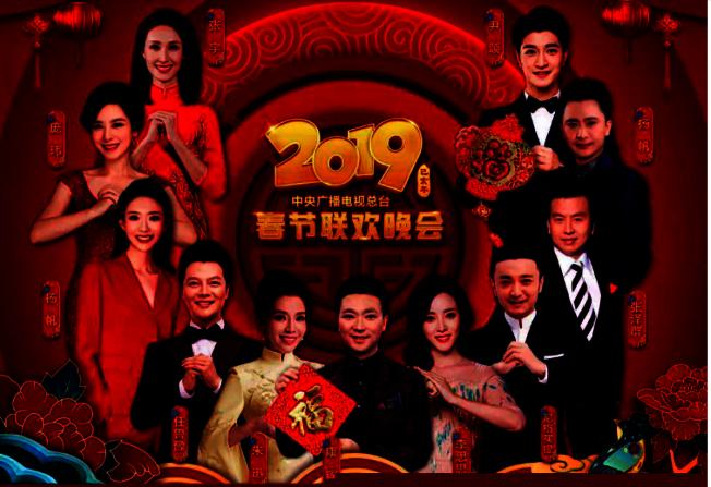 2019年央視春晚宣傳照。圖/取自央視官網