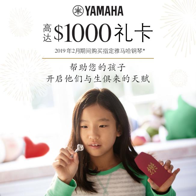 YAMAHA雅馬哈鋼琴二月贈千元好禮優惠回饋。