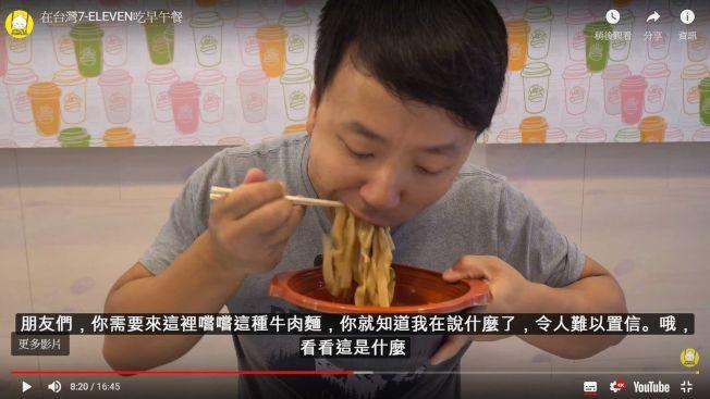 MIKE對台灣的7-ELEVEN相當讚賞。  (youtube截圖)