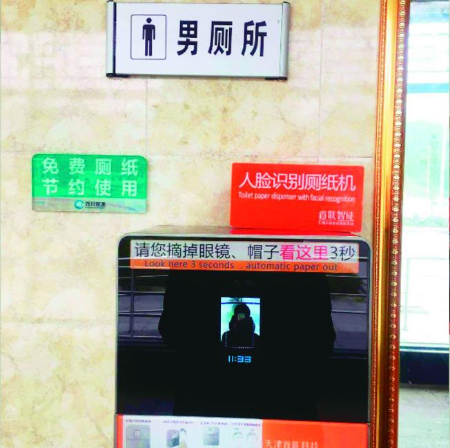 中國推出「臉部辨識衛生紙機」,刷臉才能拿取60公分衛生紙。(記者賴錦宏/攝影)