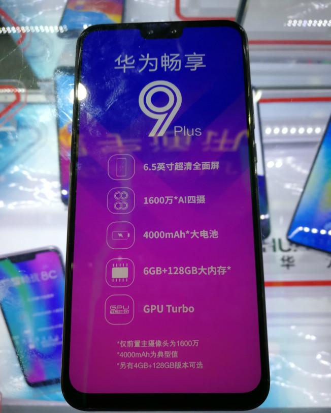 柏克萊加大1月底宣布,已經停止與華為公司、子公司和附屬公司的新研究合作。圖為中國某商店擺放的華為手機樣板機。(記者劉先進/攝影)