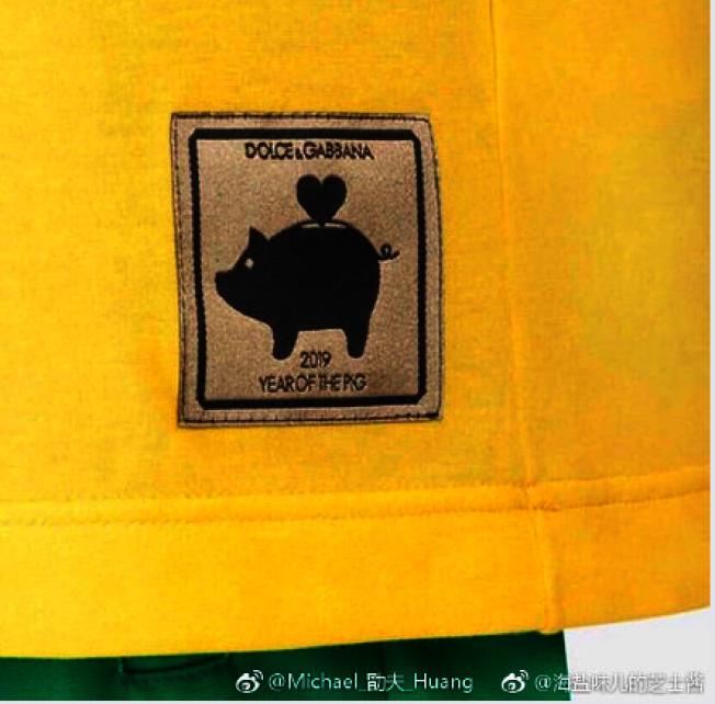 D&G春節推出豬年T恤,被指諷刺「中國消費者人傻錢多」,再度引爆辱華風爆。(微博照片)