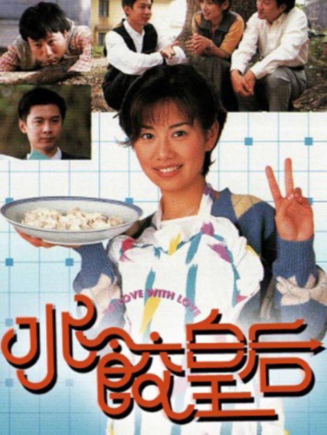陳松伶主演的《水餃皇后》原型正是臧健和。(取材自劇照)