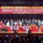 夏州僑界迎春 賀中美建交40周年