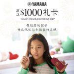 雅馬哈鋼琴 二月贈千元優惠回饋