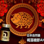 自然醣褐藻糖膠AHCC新春優惠豬事大吉 恭祝客戶身體健康