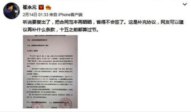 崔永元在微博上持續爆料。圖/摘自微博
