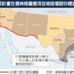 1張圖 看緊急狀態後…234哩邊牆新爭議 錢從哪來? 建在哪裡?
