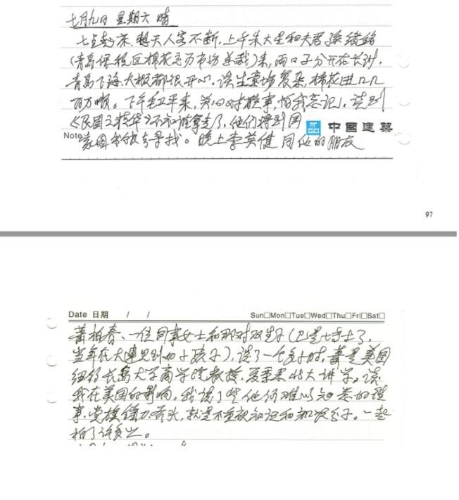 【李锐辞世】 李南央:盖党旗是对父亲最大侮辱