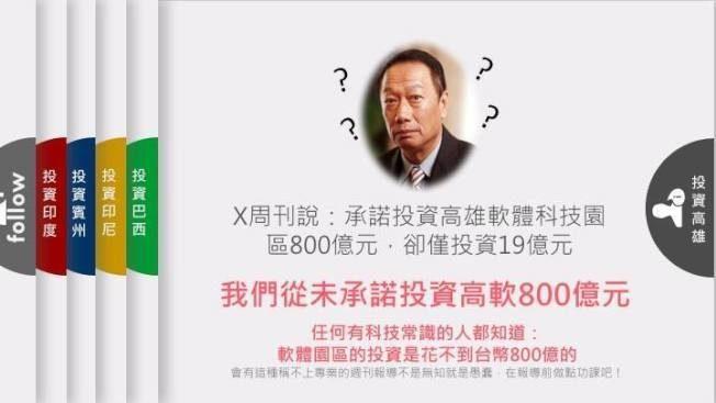 鴻海布局遭誤解 郭台銘:換了州長只能停擺