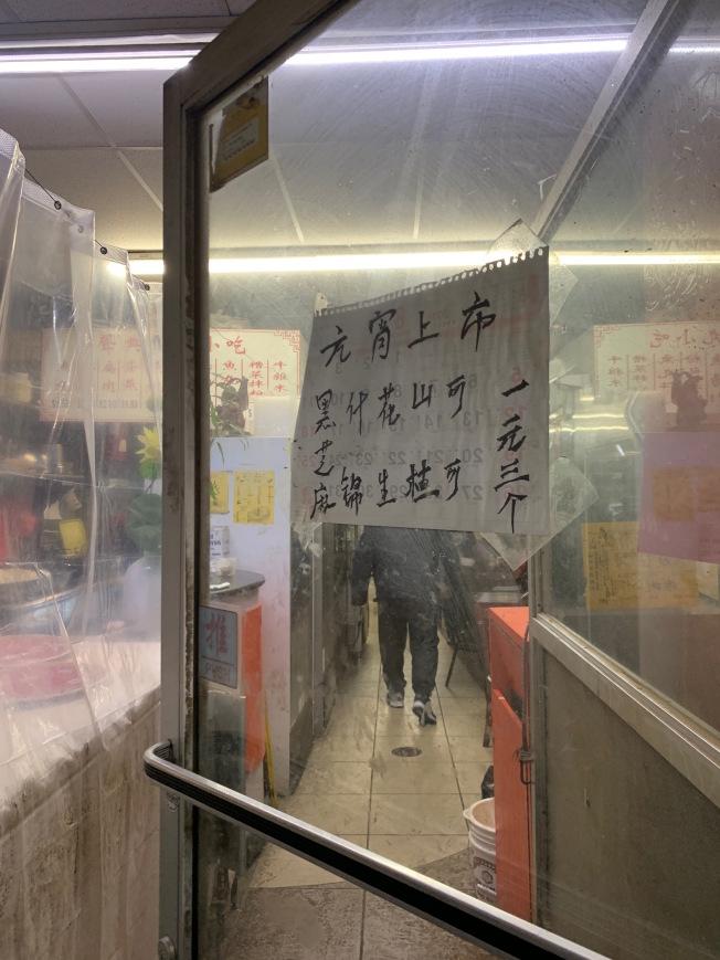 北方風味的盛津小吃主打五種口味的甜湯圓。(記者賴蕙榆/攝影)