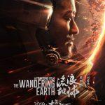 中國賀歲電影「流浪地球」南加掀觀影潮