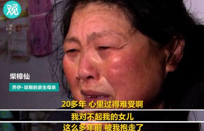 柴樟仙哭泣地說:「我對不起我的女兒。」(視頻截圖)