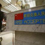 美貿易談判阻人民幣貶值 防中國抵銷關稅