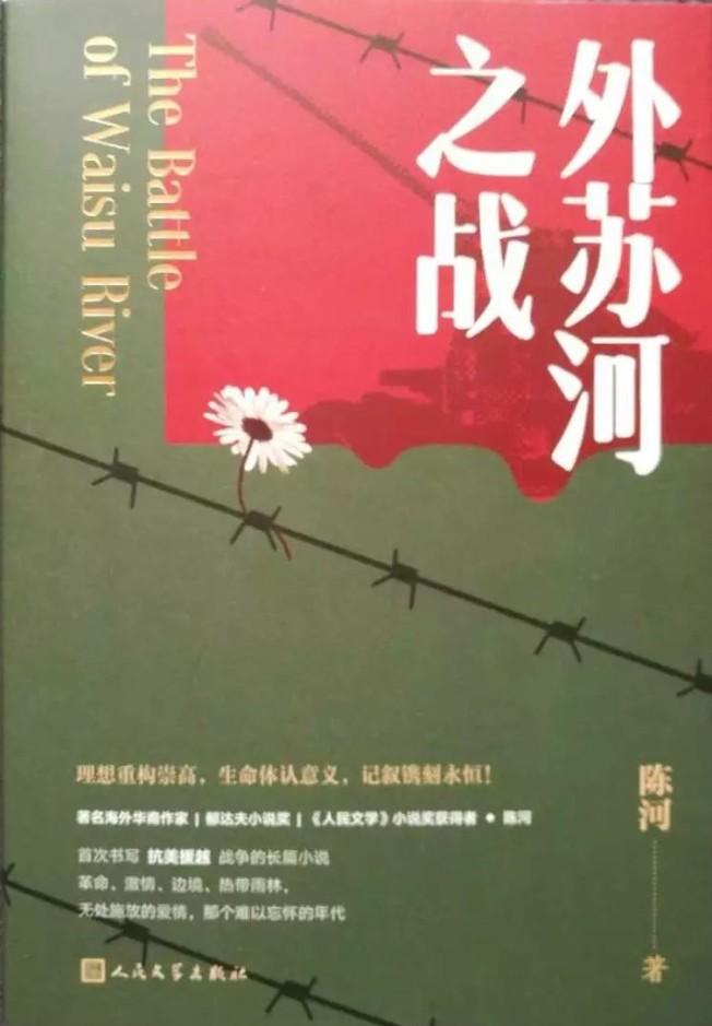 編織越戰背景的悲情故事——讀陳河的長篇小說《外蘇河之戰》