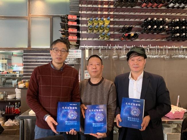 法拉盛圖書館今舉辦「生肖星座密碼」新書發表會,左起:邱辛曄、楊明亮、譚新政。(記者賴蕙榆/攝影)
