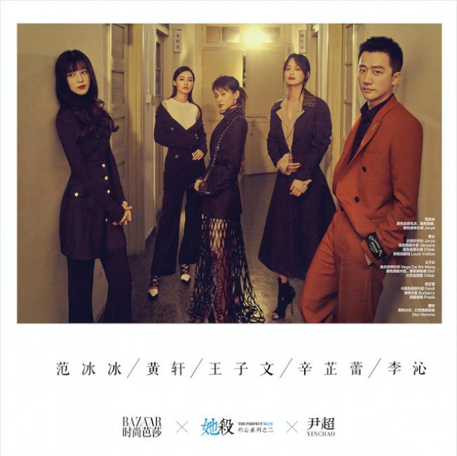 范冰冰(左起)、李沁、王子文、辛芷蕾、黃軒等5位「她殺」主演,去年一同參與時尚雜誌的拍攝。取材自微博