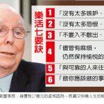 長壽又快樂的秘訣 1張圖 看95歲富豪公開樂活7要訣