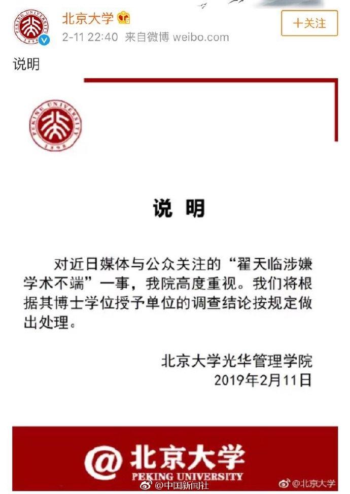 北京大學光華管理學院回應翟天臨論文風波。(取自微博)