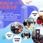 2019 美國矽谷科技夏令營