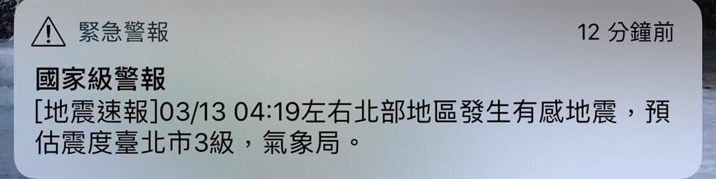 新北市贡寮区13日清晨发生地震,发布国家级警报。 (中央社)