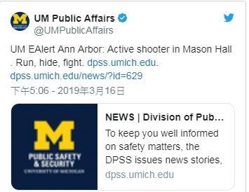 安娜堡密西根大學(University of Michigan , Ann Arbor)16日下午4時50分左右,向全校師生發出「校園有槍手」的緊急通知。(取自學校推特)