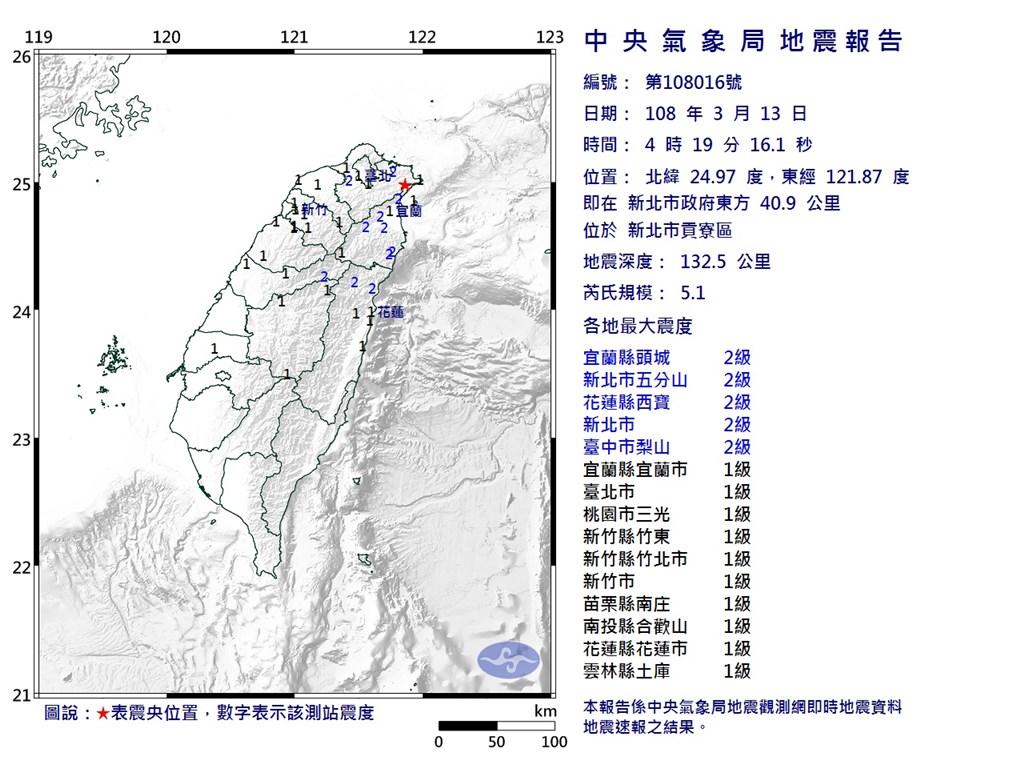 新北市贡寮区13日清晨4时19分发生规模5.1地震。 (图取自气象局网页www.cwb.gov.tw)