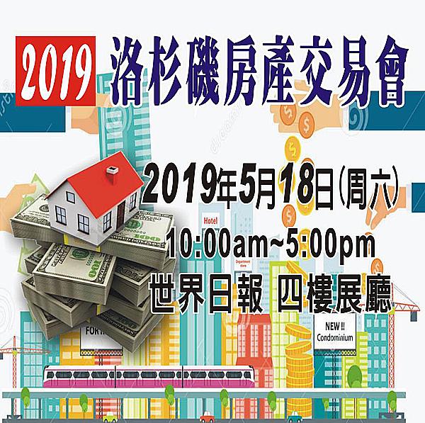 今年是本報第二次舉辦房地產交易會,去年第一次舉辦時會場吸引滿滿人潮。