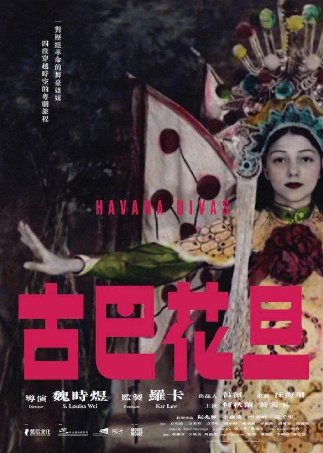 華語電影節將放映電影「古巴花旦」。(主辦方提供)