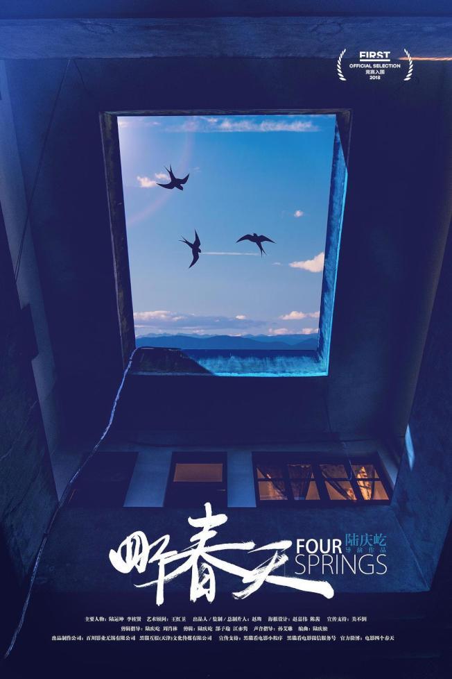 電影節將放映電影「四個春天」。(主辦方提供)
