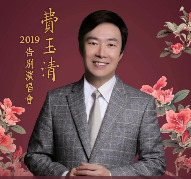 費玉清將於四月廿日,在金神大賭場與歌迷們深情道別,期望在退出樂壇前,為觀眾留下最深刻美好的回憶。