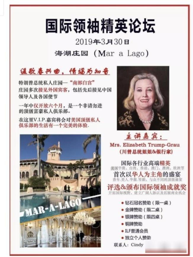 GY公司網站宣稱本月30日將在海湖莊園舉行國際領袖精英論壇,並把川普總統的姊姊列為主講嘉賓。 (圖取自瓊斯夫人網站)
