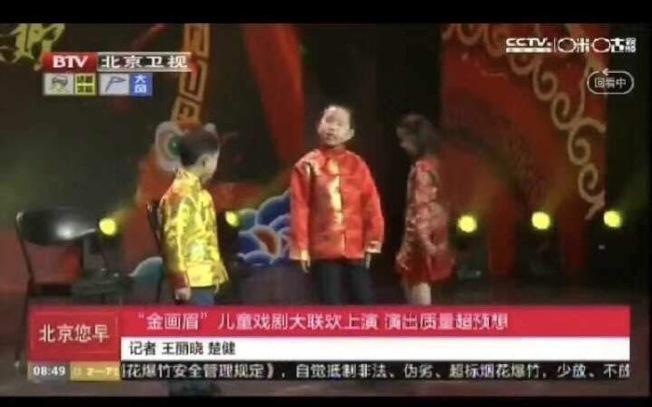 五人参加「金画眉」儿童戏剧赛,还上了中央电视台。(图:家长提供)