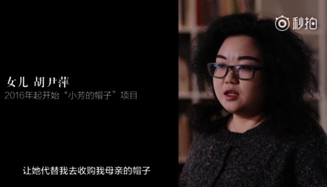 胡尹萍讓媽媽織的帽子出國了。(視頻截圖)