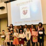 中華學苑詩詞朗誦比賽 「等一下」最受歡迎